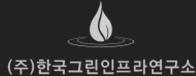 (주)한국그린인프라연구소